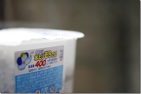 除湿剤(水とりぞうさん)