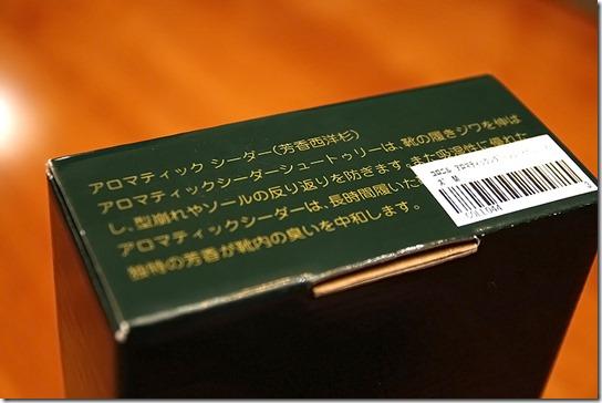 コロニルシューツリーの箱