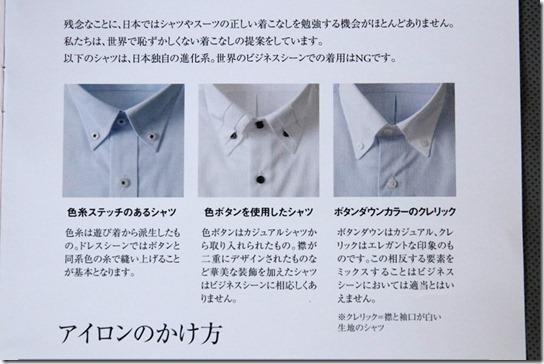 鎌倉シャツのパンフレットの中身
