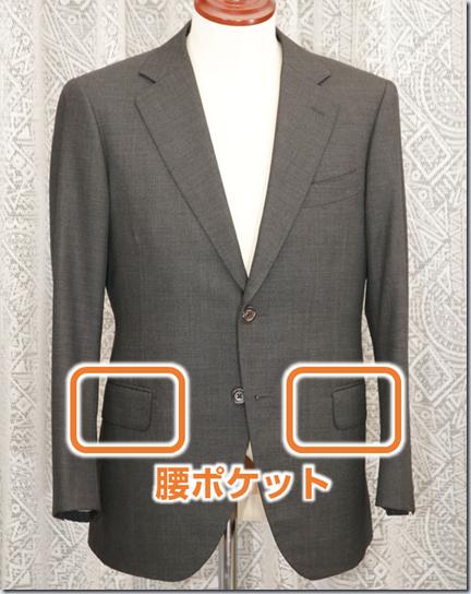 スーツの腰ポケット