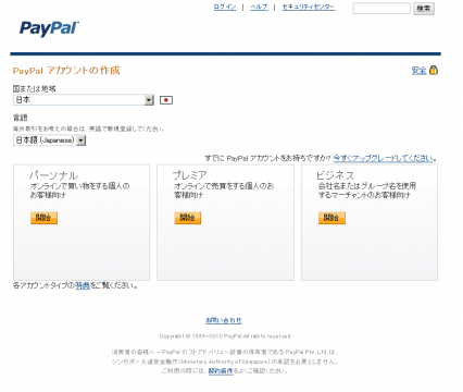 PayPal アカウントに登録 - PayPal