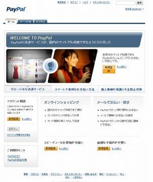 国内外で使えるオンライン決済サービスPayPal(ペイパル) - PayPal